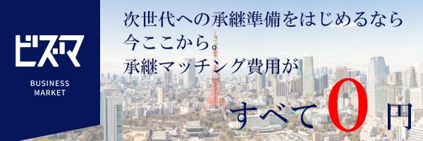 次世代への承継準備をはじめるなら今ここから承継マッチング費用がすべて0円 ビズマ