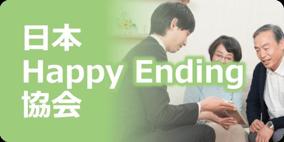 日本Happy Ending協会