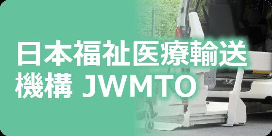 一般社団法人日本福祉医療輸送機構ジェウント