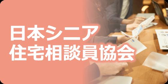 日本シニア住宅相談員協会