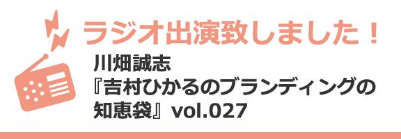 ラジオ出演致しました!川畑誠志『吉村ひかるのブランディングの知恵袋』vol.027