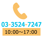 電話番号:03-3524-7247