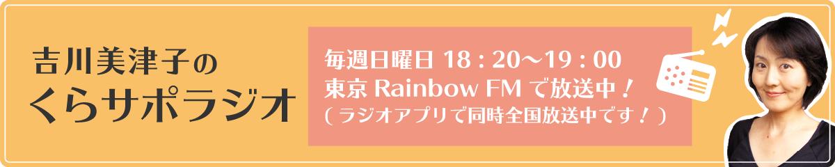 吉川美津子のくらサポラジオ 毎週日曜日 18:20〜19:00 東京Rainbow FMで放送中!(ラジオアプリで同時全国放送中です!)