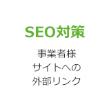 SEO対策:事業者様サイトへの外部リンク