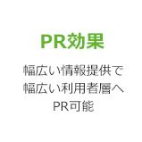 PR効果:幅広い情報提供で幅広い利用者層へPR可能