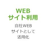 WEBサイト利用:自社WEBサイトとして活用化