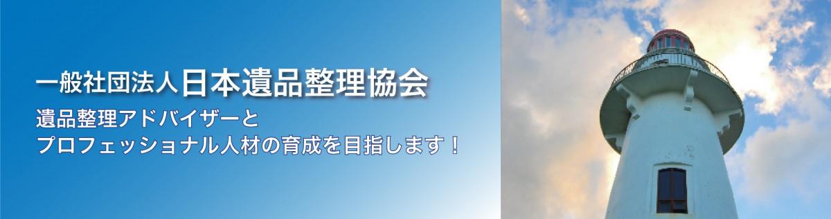 一般社団法人日本遺品整理協会 遺品整理アドバイザーとプロフェッショナル人材の育成を目指します!