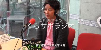 くらサポラジオ ラジオページ第17回ゲストは斎藤正行さん