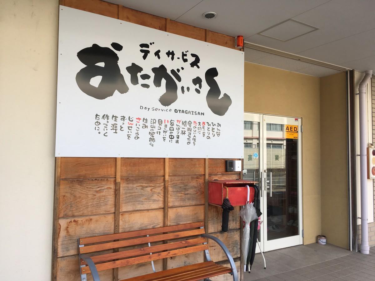 """""""当たり前にそこにある存在""""を目指して 奈良 おたがいさん"""