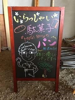 おたがいさん駄菓子屋看板の画像