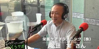 栄養ケアプランニング株式会社 冨田 実さん