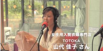 女性用入院衣類専門店totoka 代表 山代佳子さん