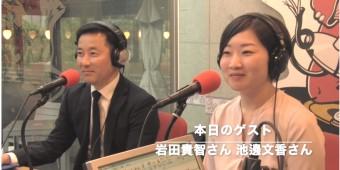 ゲストせいざん株式会社 岩田貴智さんと池邊文香さん