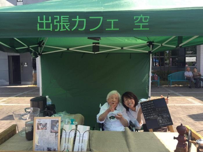 高齢者施設向け出張カフェ「空」(クゥ)の写真