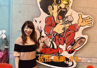佐田麻美さんの写真