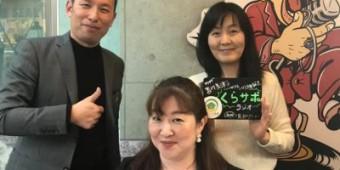 吉川美津子のくらサポラジオ ゲスト: 前田明子様