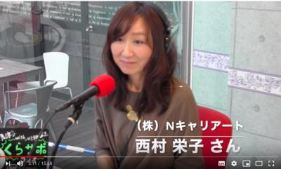 株式会社Nキャリアート西村栄子さん