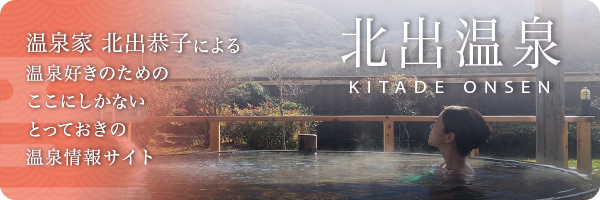 温泉家 北出恭子による温泉好きのためのここにしかないとっておきの温泉情報サイト