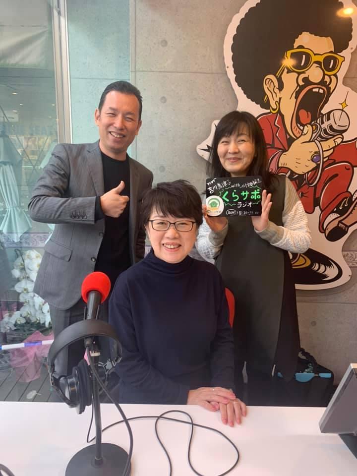 吉川美津子のくらサポラジオゲスト株式会社メモリアルスタイルの西山悦子さん