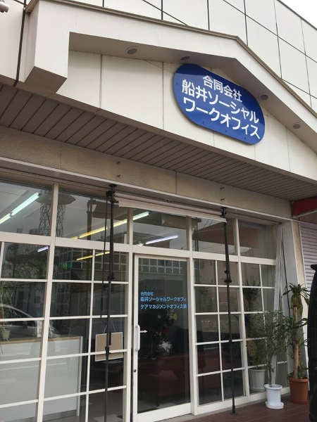 船井ソーシャルワークオフィス外観