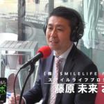 ラジオゲスト藤原未来さん