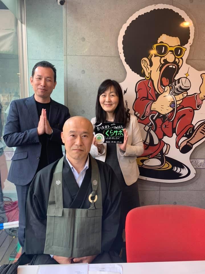 岩手県 曹洞宗 常堅寺 ご住職の後藤泰彦さんのラジオ出演の様子