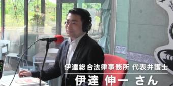 伊達総合法律事務所 代表弁護士 伊達伸一さん