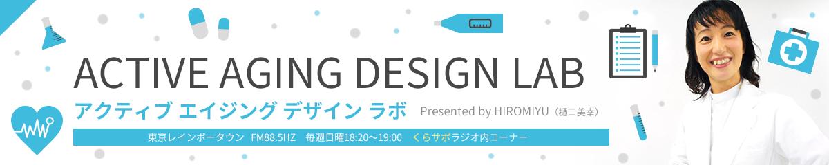 アクティブエイジングデザインラボ 毎週日曜日18:30〜19:00東京RainbowFMくらサポラジオ内