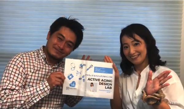 """ひろみゆ の""""Active Aging Design Lab (アクティブ エイジング デザイン ラボ)""""第9回"""