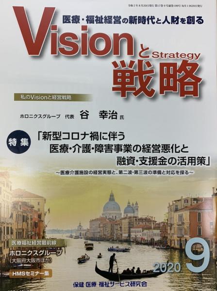 雑誌Visionと戦略表紙画像