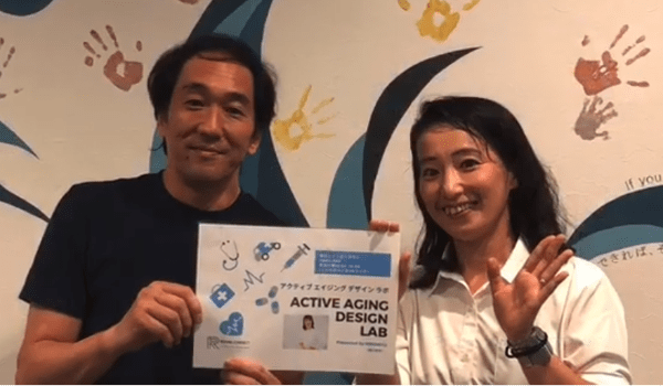 """ひろみゆ の""""Active Aging Design Lab (アクティブ エイジング デザイン ラボ)""""第15回"""