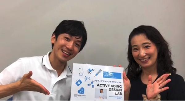"""ひろみゆ の""""Active Aging Design Lab (アクティブ エイジング デザイン ラボ)""""第10回"""
