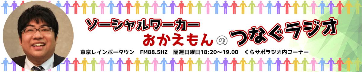 おかえもんのつなぐラジオ 隔週日曜日18:30〜19:00東京RainbowFMくらサポラジオ内