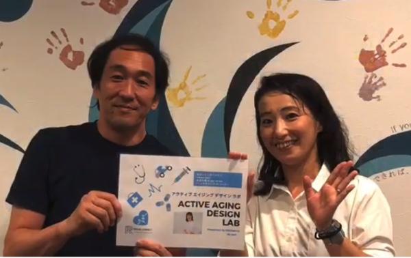 """ひろみゆ の""""Active Aging Design Lab (アクティブ エイジング デザイン ラボ)""""第14回"""