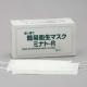 医療、介護、福祉事業者限定!国産高機能マスク販売のミナト製薬